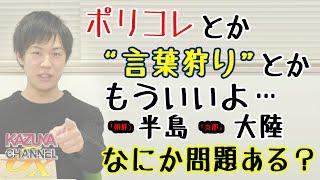 積水科学のスマホ技術が中国に窃盗されたのは、'ポケモン交換で●●を押し付けられた'ようなものw 「盗みのプロ」国には敵いません…日本企業はくれぐれもお気をつけて…|KAZUYA CHANNEL GX