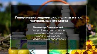 Гиперплазия эндометрия, полипы.  100% натуральный подход