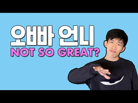 Downsides of the Oppa, Eonni culture in Korea [TalkToMeInKor
