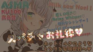 【バイノーラル雑談】スパチャお礼Time🍼【白銀ノエル/ホロライブ】