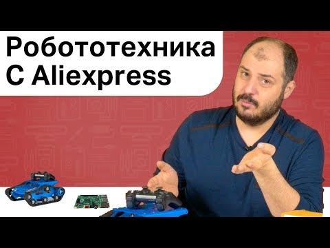 ПОКУПКИ ДЛЯ РОБОТОТЕХНИКИ с Алиэкспресс | Raspberry Pi и Arduino