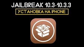 видео Как сделать непривязанный Jailbreak iOS 10