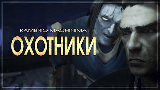 [Machinima] Hunters (WoW / Warcraft Animated Short) [RU]