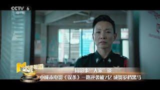《我和我的祖国》破31亿 小成本电影《误杀》成贺岁档黑马【中国电影报道 | 20200102】