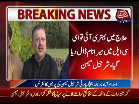 Islamabad: PPP Leader Sharjeel Memon's Press Conference