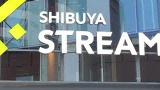 【渋谷の新名所】渋谷ストリーム / SHIBUYA STREAM【再up】