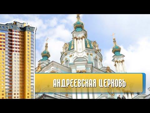 Министерский ТВ. Наш Киев. Андреевская церковь.