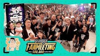 VLOG นะเด็กโง่ | โคตรคูล Fan Meeting ฉลอง 500,000 Sub!!