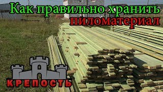 Строительство каркасного дома своими руками. Как складировать пиломатериал.