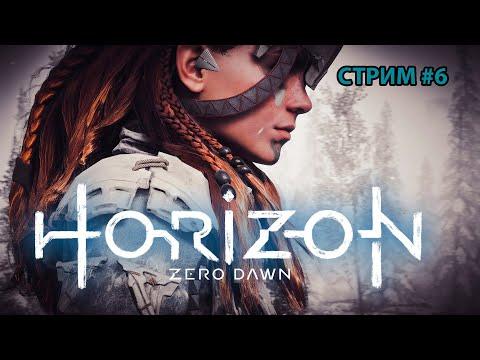 Horizon Zero Dawn ► На ПК (PC) ► Прохождение #6.