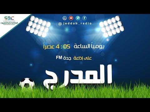 برنامج المدرج ح4 عبر أثير إذاعة جدة إف إم يستضيف أ.حمد النفيعي
