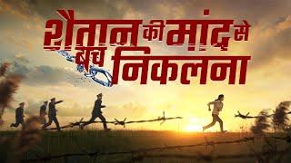 Hindi Christian Movie Trailer | शैतान की मांद से बच निकलना | God Is My Rock