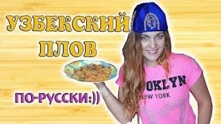 Как приготовить вкусный узбекский плов с курицей(Плов с курицей. Как приготовить узбекский плов. Рецепт вкусного плова с курицей. Подписаться на наш канал..., 2015-03-27T10:27:06.000Z)