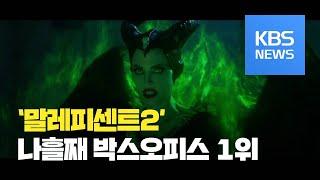 [문화광장] '조커' 제친 '말레피센트2' 나흘째 박스…