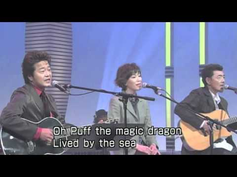 Puff The Magic Dragon  Back to 1965s  A song is from Japan..High quality
