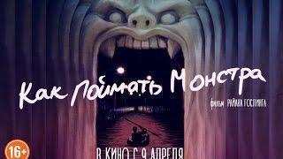 Как поймать монстра / Lost River, официальный трейлер, русский язык
