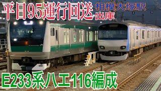 【相鉄】E233系宮ハエ116編成 相模大塚駅出庫  ~平日95運行回送~