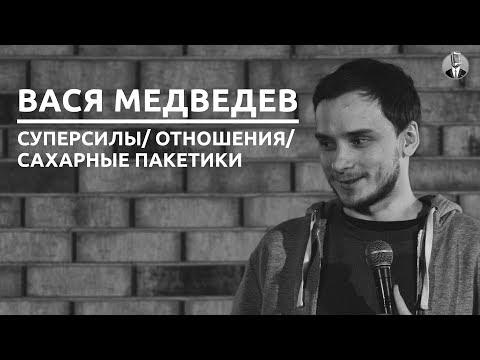 Василий Медведев - Суперсила/ Отношения/ Сахарные пакетики [СК#7]