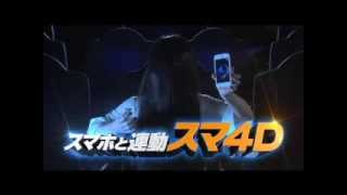 """全国公開中 """"スマ4D""""を駆使した最恐3Dアトラクション・ホラー! 出..."""