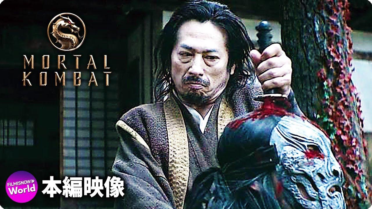 映画『モータルコンバット』本編映像(冒頭ノーカット7分)