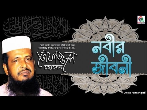 MD Tofazzal Hossain - Nobir Jiboni | Bangla Waz | Chandni Music
