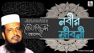 Gambar cover MD Tofazzal Hossain - Nobir Jiboni | Bangla Waz | Chandni Music