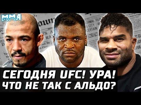 Сегодня UFC! Наконец-то! Все против Альдо, Конор его защищает. Нганну и Волков не подерутся в Париже