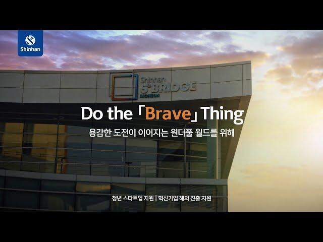 [신한금융그룹 ESG] 용감한 도전이 멈추지 않는 세상, Do the 「Brave」 Thing