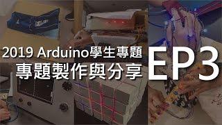 2019 Arduino學生專題 EP3 專題製作與分享