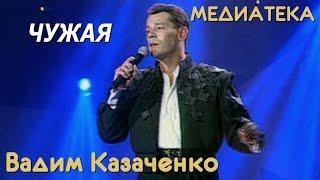 Вадим Казаченко - Чужая