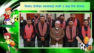 Vision Sports | 20 Feb 2018 | Vision Nepal Television