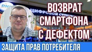 Магазин ДНС. Возврат телефона с дефектом в магазин(, 2016-09-15T06:01:26.000Z)