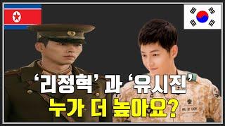우리 군과는 다른 '북한군 계급…