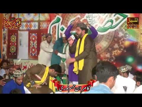 Ilham Ki Rim Jhim Kahen Bakhshish Ki ghata hai by Kamran Hussain Tabassum Noori