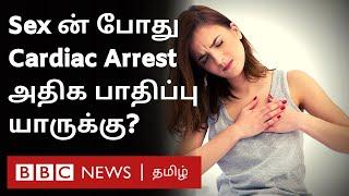 Sex ஆல் Heart Attack or Cardiac Arrest வருமா? ஆண்கள் பெண்கள் இருவரில் அதிக பாதிப்பு யாருக்கு?