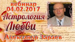 Астрология любви. Вебинар Александра Зараева 04.02.17