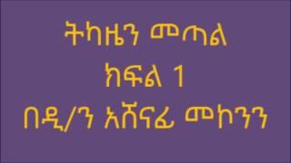 ትካዜን መጣል ክፍል 1 ዲ /ን አሸናፊ መኮንን Tekazen Metal Deacon Ashenafi Mekonnen Part 1