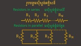 formula of resistors,រូបមន្ដរេស៊ីស្ដង់អគ្គិសនី