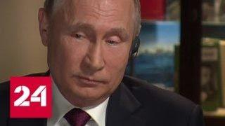 Путин сообщил, кто сменит его на посту президента - Россия 24