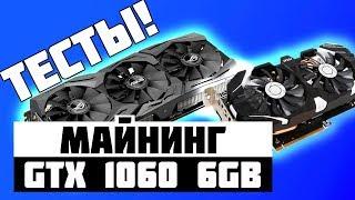 asus gtx 1060 6Gb в майнинге на Ethash, Equihash и Monero