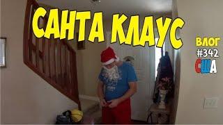 Я стал Санта Клаусом на 10 минут. Рождество в Америке. Отмечаем праздник в США. #342