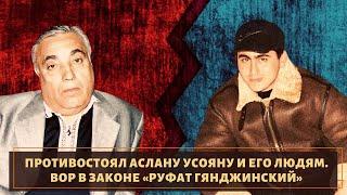"""Противостоял """"Деду Хасану"""" и его людям! Вор в законе """"Руфат Гянджинский"""""""
