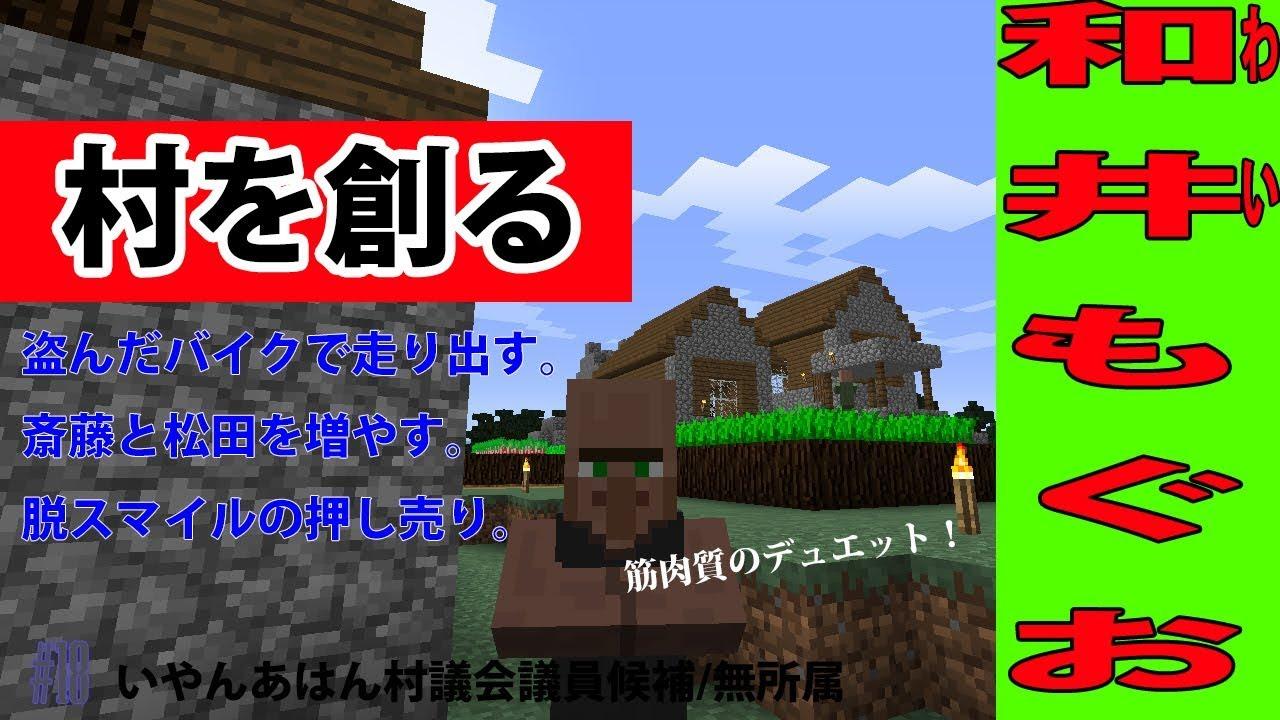 【村改造その1】 もぐわいのマイクラ #18 【Minecraft】
