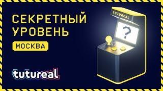 tutureal#8 Москва. Секретный уровень