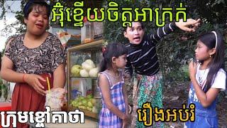 អ៊ំុខ្ទេីយចិត្តអាក្រក់ ពីនំពងមាន់សូកូឡា ឆូកូ BHI | Education  - New Comedy 2019 from Khchao Keatha
