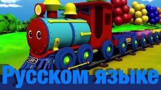 Песенка цветного поезда | детские стишки | LittleBabyBum