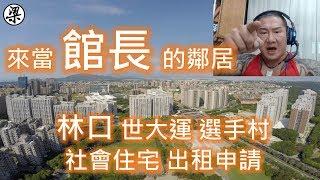 【梁丸】來當館長的鄰居,林口世大運選手村,社會住宅出租申請 (懶人包)