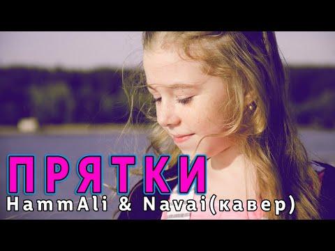HammAli & Navai - Прятки | кавер Настя Кормишина