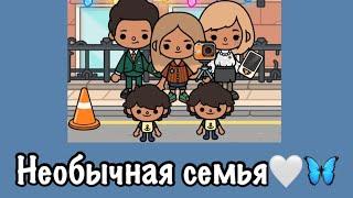 Необычная семья 16-24 серия🤍🦋//новый сериал\\_toca_ula