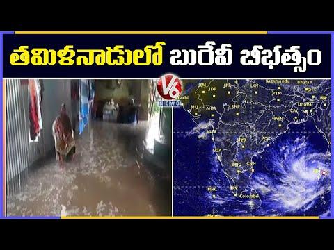 Cyclone Burevi: Tamil Nadu Receives Heavy Rainfall | V6 News